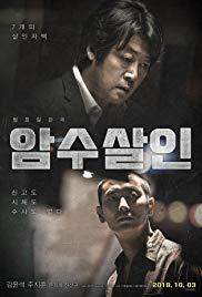 Watch Free Dark Figure of Crime (2018)