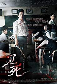 Watch Free Death Bell (2008)