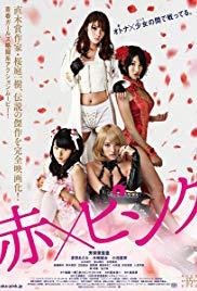 Watch Free Girls Blood (2014)