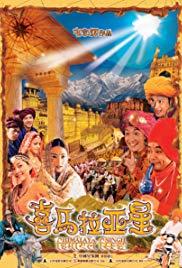 Watch Free Himalaya Singh (2005)
