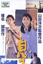 Watch Free Musuko (1991)