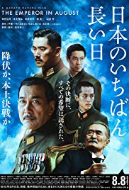 Watch Free The Emperor in August (2015)