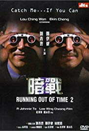 Watch Free Running Out of Time 2 (2001)