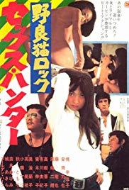 Watch Free Stray Cat Rock: Sex Hunter (1970)