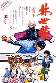 Watch Free Magnificent Butcher (1979)