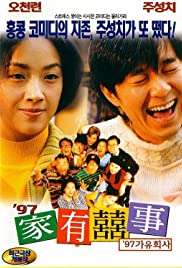 Watch Free Alls Well, Ends Well 1997 (1997)
