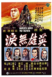 Watch Free Heroes Shed No Tears (1980)