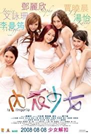 Watch Free La lingerie (2008)