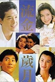 Watch Free Liu jin sui yue (1988)