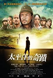 Watch Free Oba: The Last Samurai (2011)