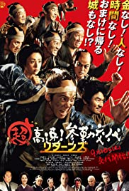 Watch Free Chô Kôsoku! Sankin Kôtai Returns (2016)