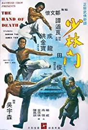 Watch Free The Hand of Death (1976)