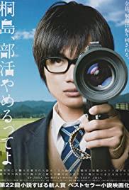 Watch Free The Kirishima Thing (2012)