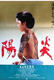 Watch Free Heat Wave (1991)