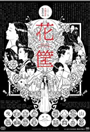 Watch Free Hanagatami (2017)