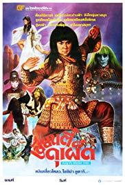 Watch Free KongFu Wonder Child (1986)