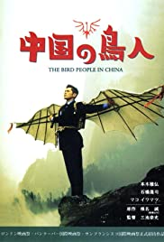 Watch Free The Bird People in China (1998)