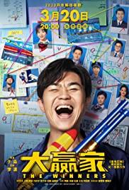Watch Free Da ying jia (2020)