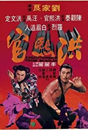 Watch Free Executioners from Shaolin (1977)