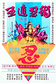 Watch Free Five Elements Ninjas (1982)