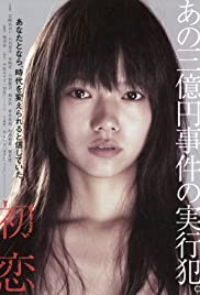 Watch Free Hatsukoi (2006)