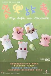 Watch Free My Life as McDull (2001)