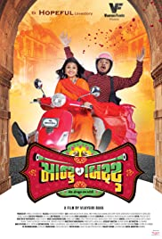 Watch Free Montu Ni Bittu (2019)