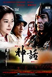 Watch Free The Myth (2005)