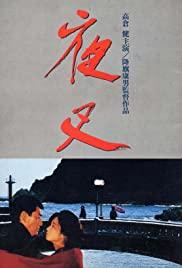Watch Free Yasha (1985)