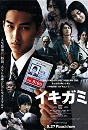 Watch Free Ikigami (2008)