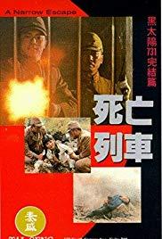 Watch Free Maruta 3 ... Destroy all Evidence (1994)