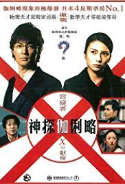Watch Free Suspect X (2008)