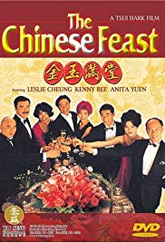 Watch Free The Chinese Feast (1995)