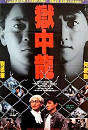 Watch Free Dragon in Jail (1990)