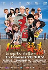 Watch Free Xiao Yong Chun (2011)