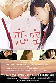 Watch Free Sky of Love (2007)