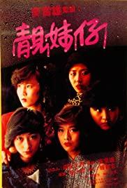 Watch Free Liang mei zai (1982)
