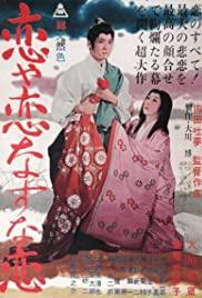 Watch Free Love, Thy Name Be Sorrow (1962)