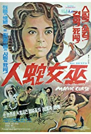 Watch Free The Magic Curse (1975)