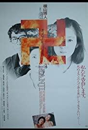 Watch Free Manji (1983)