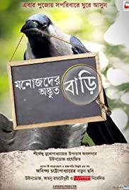 Watch Free Manojder Adbhut Bari (2018)