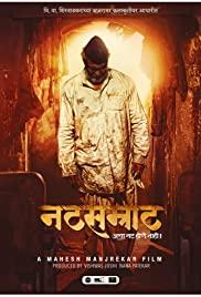 Watch Free Natsamrat (2016)