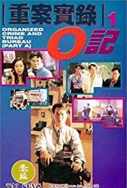 Watch Free Chung ngon sat luk: O gei (1994)