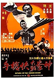 Watch Free Return of the Chinese Boxer (1977)