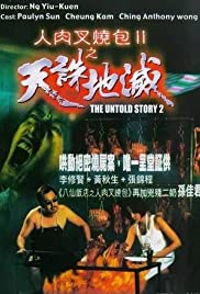 Watch Free The Untold Story 2 (1998)