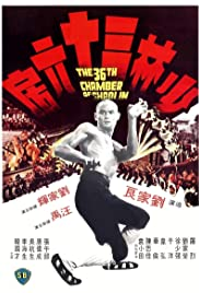 Watch Free The 36th Chamber of Shaolin (1978)