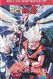 Watch Free Dragon Ball Z Gaiden: Saiyajin Zetsumetsu Keikaku (1993)