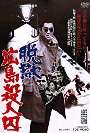 Watch Free Datsugoku Hiroshima satsujinshû (1974)