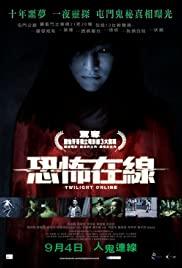 Watch Free Hung bou joi sin (2014)