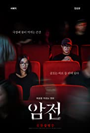 Watch Free Warning: Do Not Play (2019)